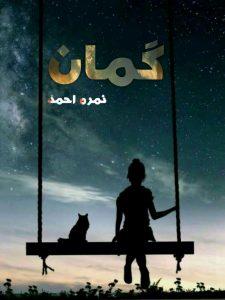 Guman-By-Nimra-Ahmed-Romantic-Urdu-Novel