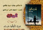 Guman-By-Nimra-Ahmed-Romantic-Urdu-Novel