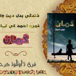 Guman Romantic Urdu Novel