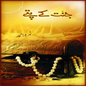 free download Jannat Kay Pattay by Nimra Ahmed Complete Urdu Novel