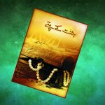 Jannat Kay Pattay | Nimara Ahmed Novels | Best Novels