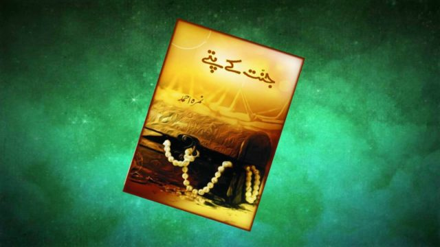 Jannat Kay Pattay | Nimara Ahmed Novels | Best Novels