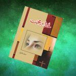 Khuda Aur Mohabbat download pdf