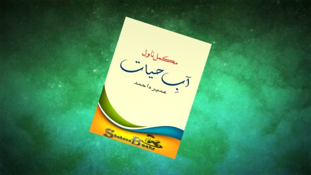 ab-e-hayat-pdf
