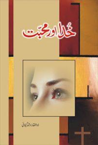 Khuda-Aur-Mohabbat-download-pdf