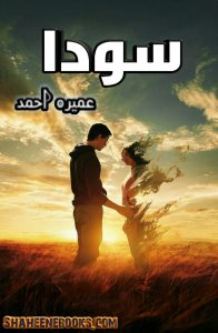 Soda-by-Umera-Ahmed