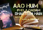Aao Hum Pehla Qadam Dhrten Hen