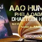 Aao Hum Pehla Qadam Dhrten Hein