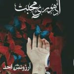 Adhuri Mohabbat by Arzonish Ahad - Famous Novels in Urdu