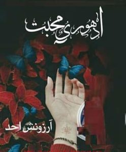 Adhori-mohabbat-by-Arzonish-Ahad (0)-min