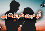 Tu Meri Zarorat Ha By Durre Saman Bilal-min