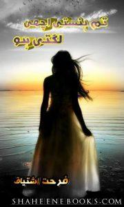 Tum-hansti-ahi-lagti-ho-urdu-novel