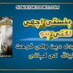 Tum Hansti Achi Lagti Ho - Famous Novels In Urdu
