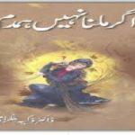 Agar Milna Nahi Hamdam Novel