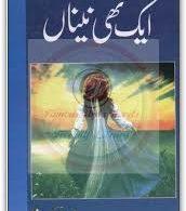 Aik The Naina By Rahat Wafa