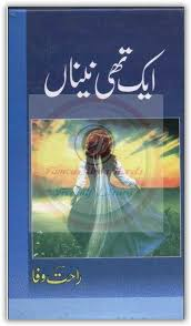 Aik The Naina By Rahat Wafa