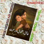 Khaliq Makhlooq Aur Mohabbat | Famouse Novel