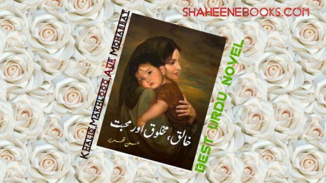 Khaliq Makhlooq Aur Mohabbat By Husn e Tehreer