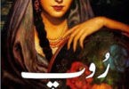 Roop Novel By Husn e Tehreer