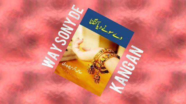 Way Sonay deya kangna by Saima Akram Chaudhry