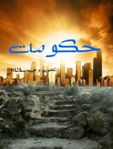 Hakoomat-urdu-novel