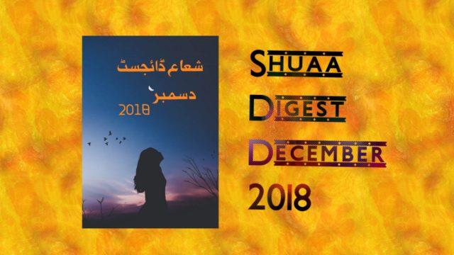 Shuaa Digest December 2018 - shaheenebooks.com--