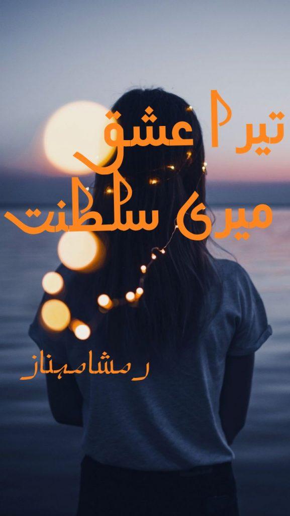 Tera Ishq meri Sultant -Romatic Novel