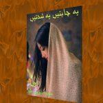 Yah Chahatein Yah Shiddatein|Romantic Novel-Part 1