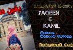 Yaqeen-e-kamil-compete-novel-pdf