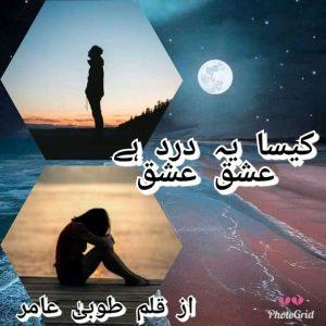 Yeh Kaisa Dard Hai Ishq Ishq Romantic Novel