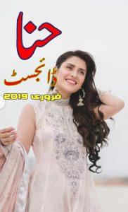 Hina Digest February 2019   حنا ڈائجیسٹ فروری 2019
