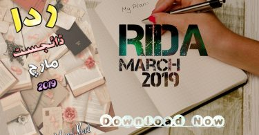 Free Downlaod-Rida-digest-march-2019