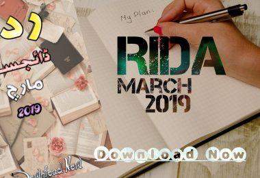 Free Downlaod-Rida-digest-march-2019