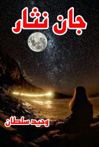 Jaan Nisar Novel