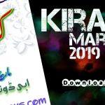 Kiran-digest-march-2019-free-download