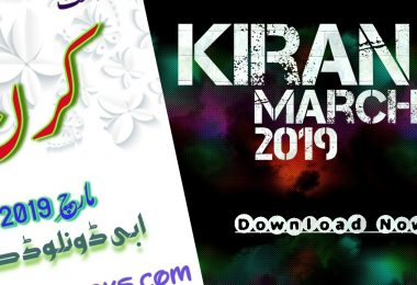 Kiran-digest-march-2019-free-download