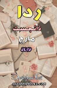 Rida-digest-march-2019