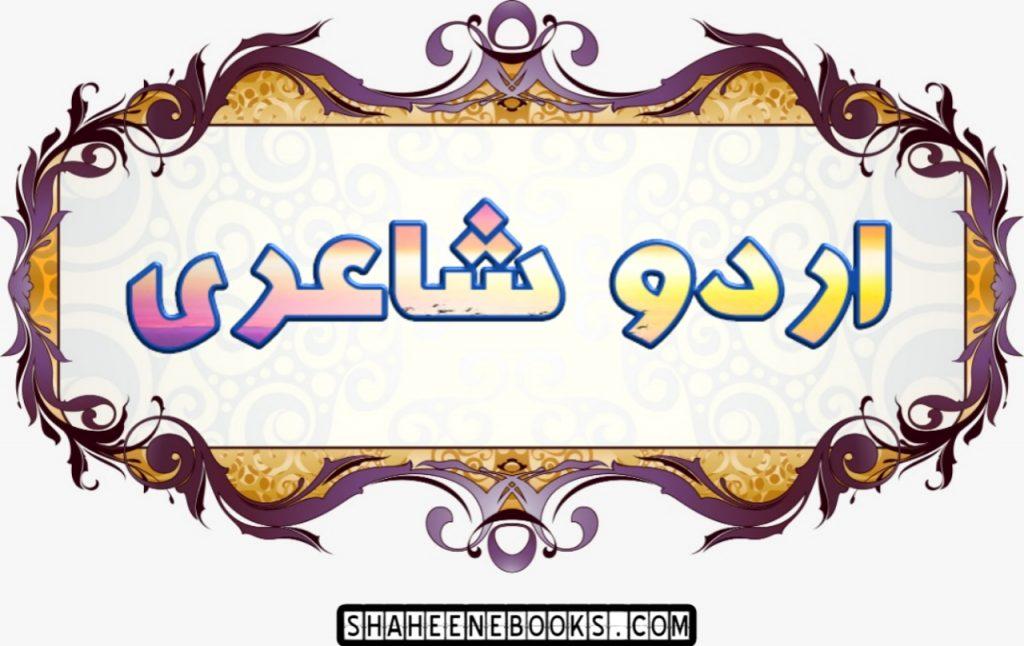 urdu-poetry-romantic-urdu-poetry-
