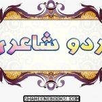 Urdu Poetry |  Romantic Urdu Poetry