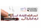 Urdu novels,Urdu novels free dwonload