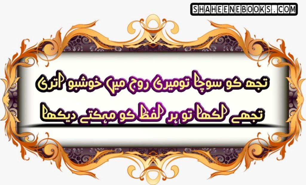 urdu-poetry-romantic-urdu-poetry-1