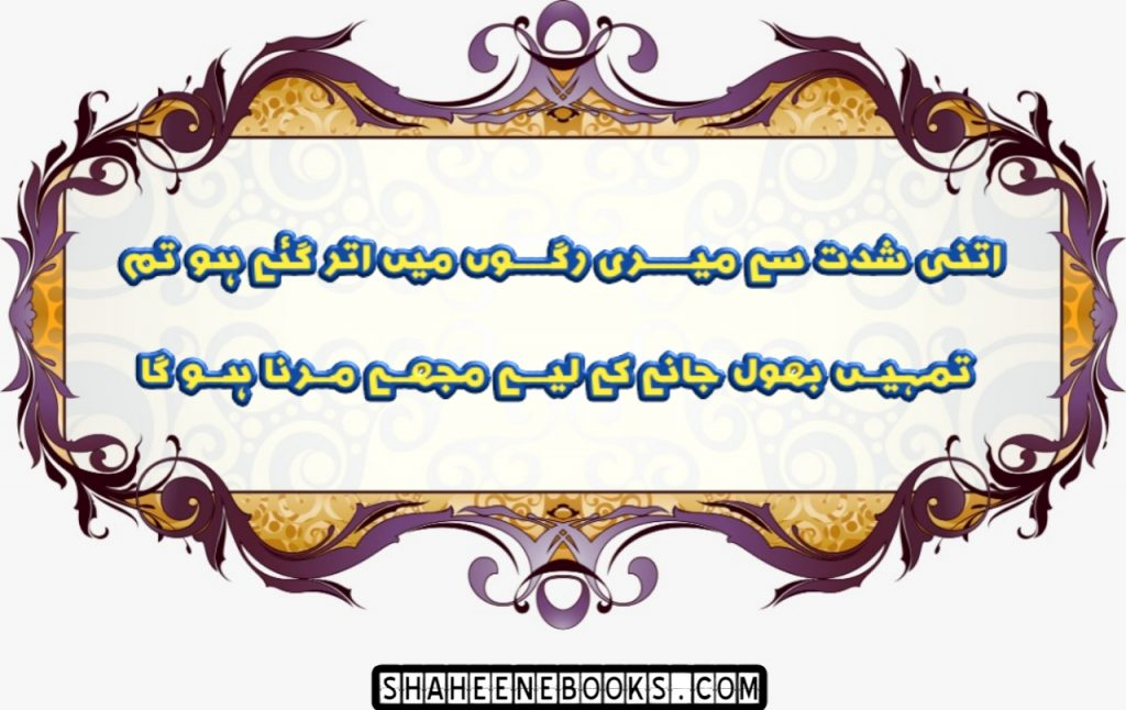 urdu-poetry-romantic-urdu-poetry-10