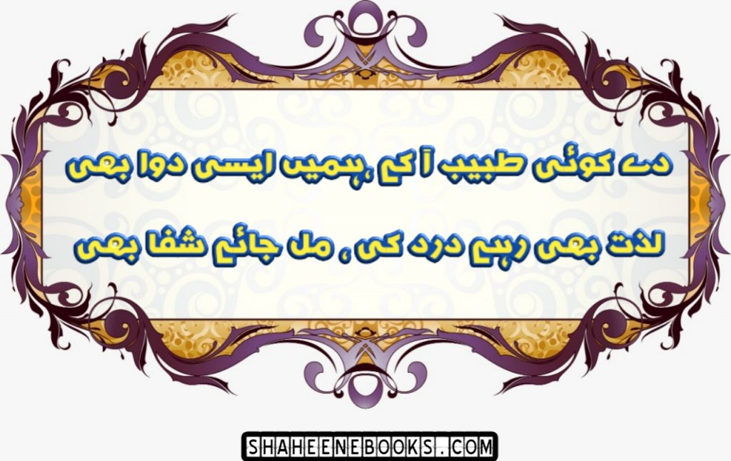 urdu-poetry-romantic-urdu-poetry-11