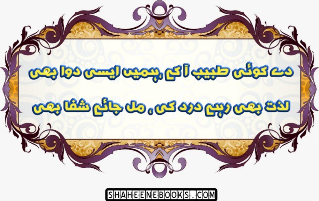 urdu-poetry-romantic-urdu-poetry-11