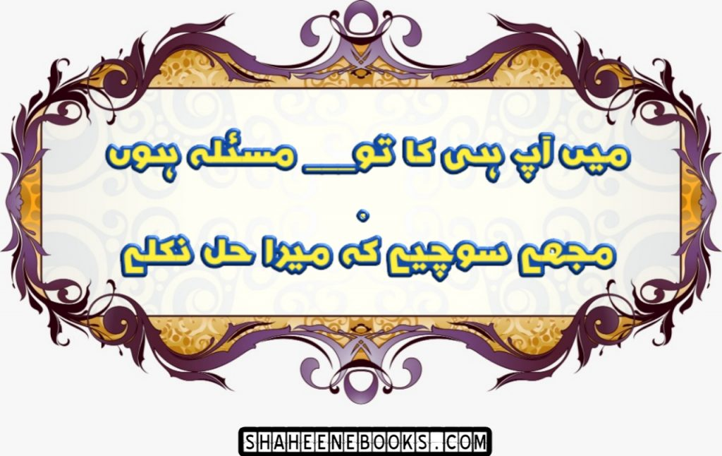 urdu-poetry-romantic-urdu-poetry-12