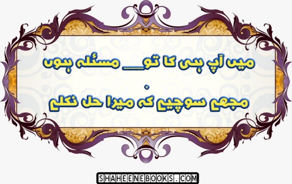 urdu-poetry-romantic-urdu-poetry-12