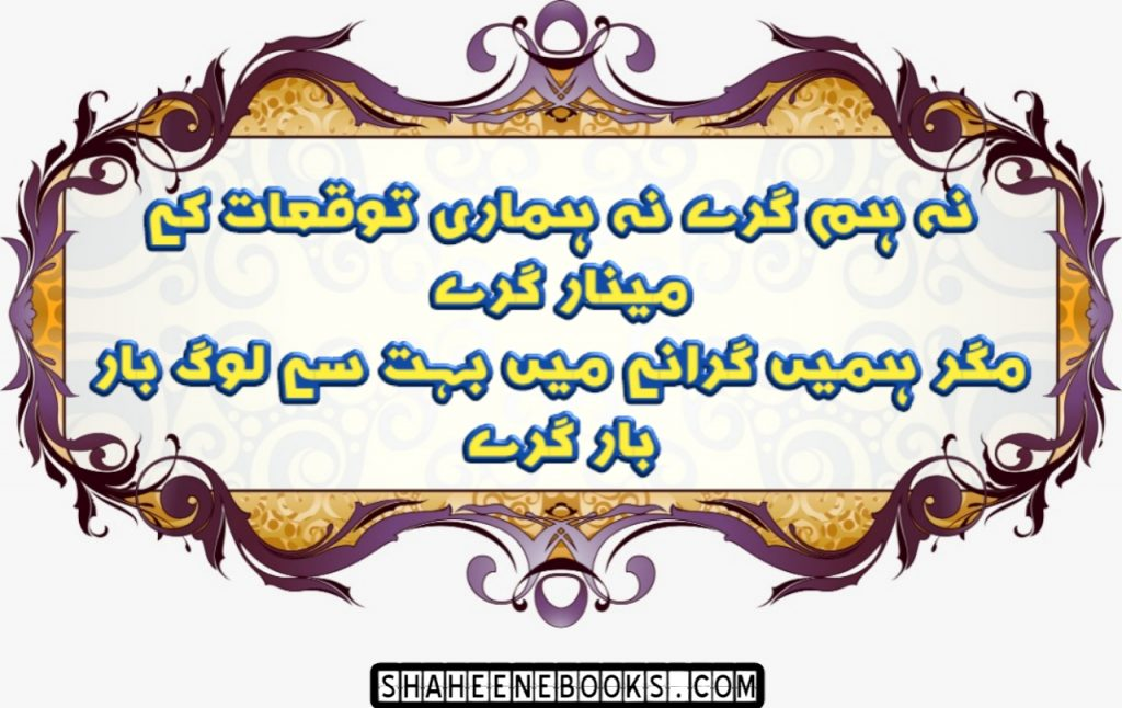 urdu-poetry-romantic-urdu-poetry-13