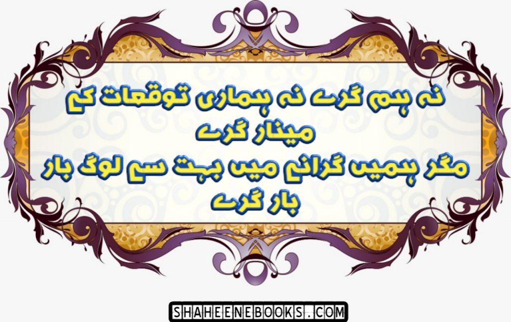 urdu-poetry-romantic-urdu-poetry-13