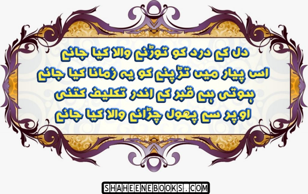 urdu-poetry-romantic-urdu-poetry-14