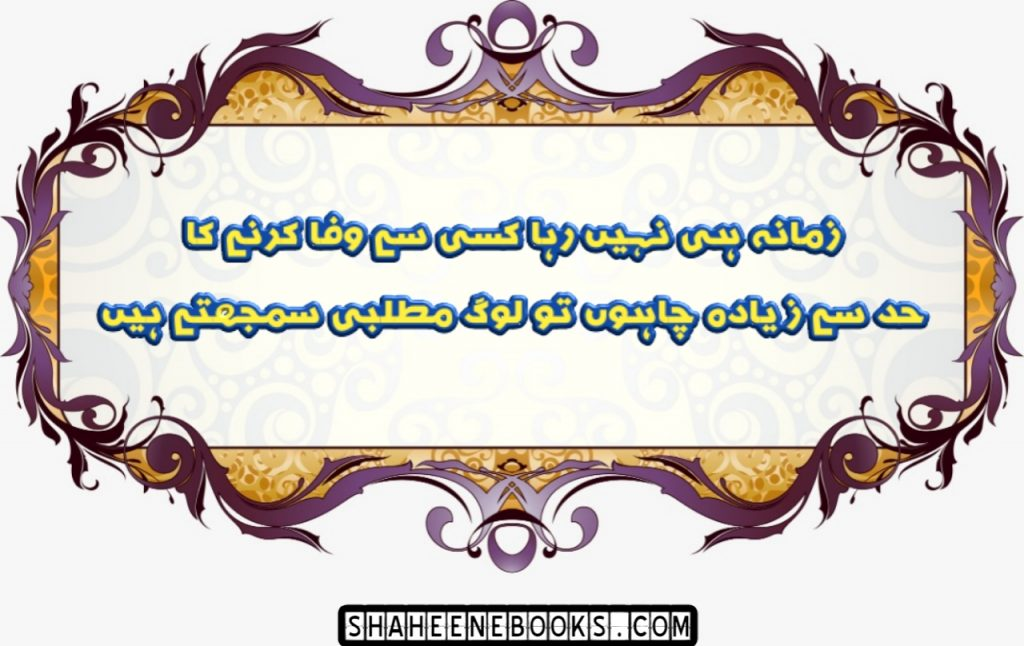 urdu-poetry-romantic-urdu-poetry-15